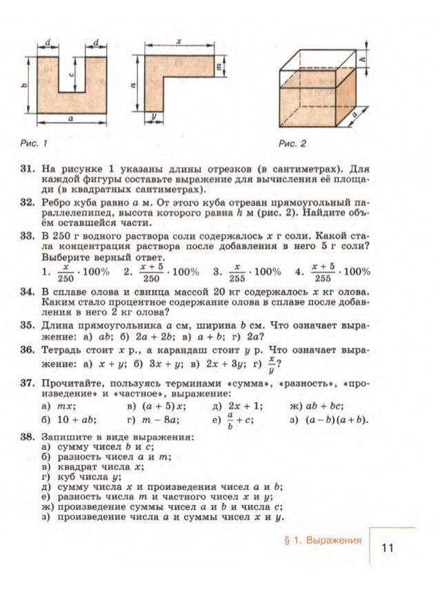 Гдз по алгебре класс ю.н.макарычев, н.г.индюк, к.и.мешков, с.ю.суворова