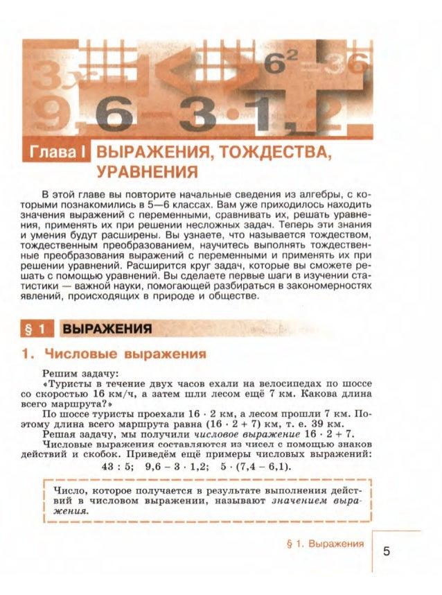 Онлайн просвещение 2018 москва готовые домашние задания по алгебре 9 класса макарычев по теме дробные рациональные уравнения