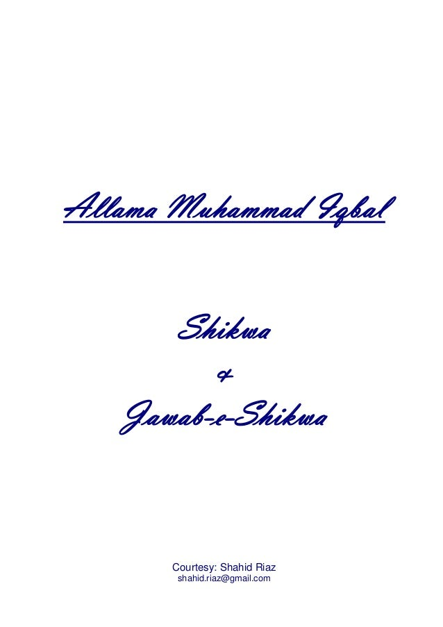 Allama Muhammad Iqbal      Shikwa         &   Jawab-e-Shikwa       Courtesy: Shahid Riaz        shahid.riaz@gmail.com