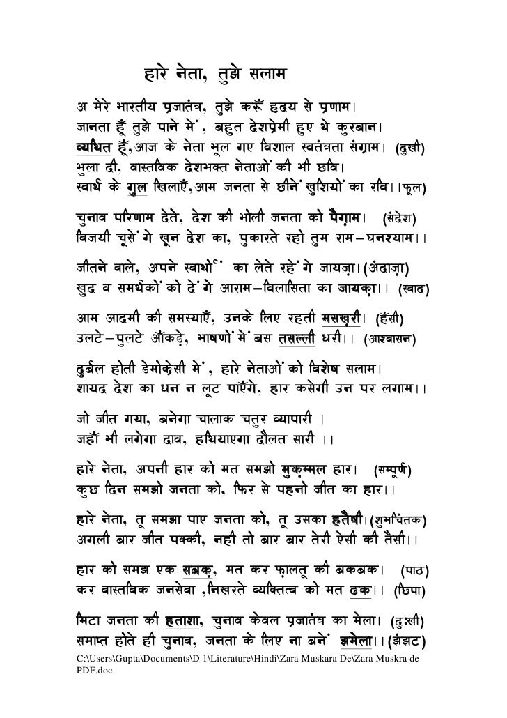 Essay in hindi on mera priya neta