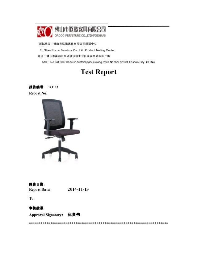 測試單位:佛山市讴歌家具有限公司測試中心 Fo Shan Rocco Furniture Co., Ltd. Product Testing Center 地址:佛山市南海区九江镇沙咀工业区园南二路园区三街 add.:No.3st,2rd,Sh...
