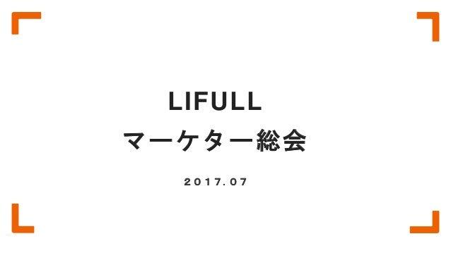 LIFULL マーケター総会 2017. 07