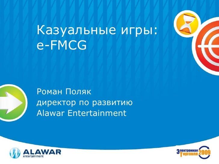 Казуальные игры: e-FMCG   Роман Поляк директор по развитию Alawar Entertainment