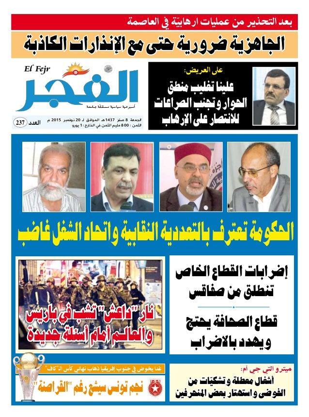 El Fejr جامعة ةّم�ستقل �سيا�سية أ�سبوعية� م 2015 نوفمبر 20 لـ الموافق 7341هـ صفر 8 الجمعة يورو 1...