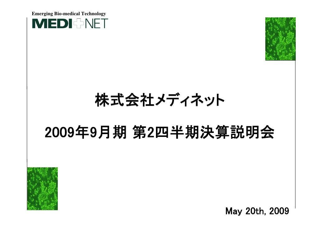 Emerging Bio-medical Technology                               株式会社メディネット       2009年9月期 第2四半期決算説明会                        ...