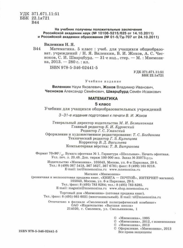 Электронный гдз математика н.жохов н.виленкин а.чесноков с.шварцбурд