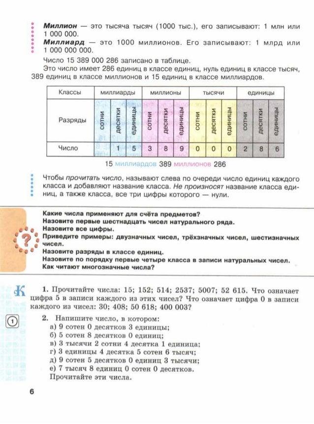 Как делать задание г 5 класс виленкин номер 618 стр 92 2018 москва 18 школа
