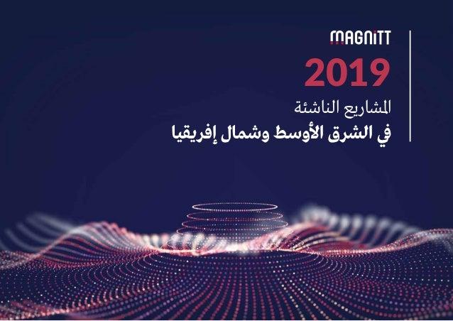 2019 الناشئة املشاريع ٕفريقياا وشمال األوسط الشرق يف