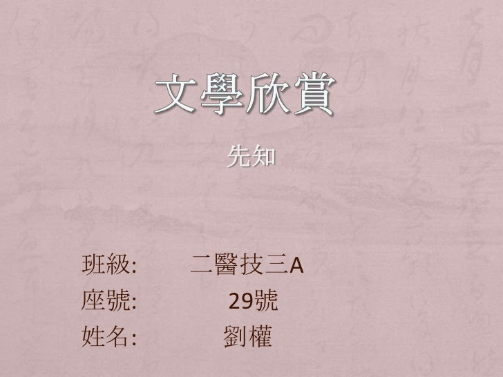 先知班級:   二醫技三A座號:     29號姓名:    劉權
