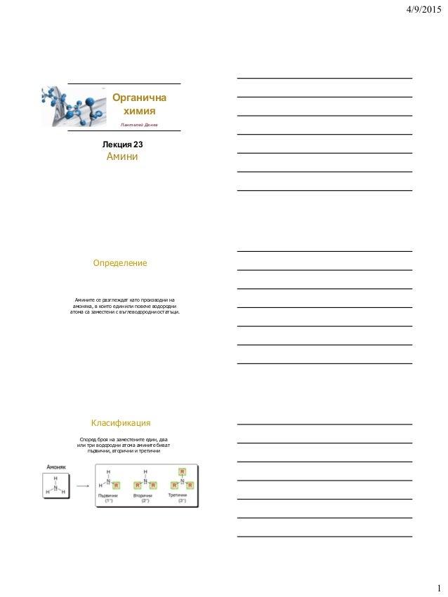 4/9/2015 1 Лекция 23 Амини Органична химия Пантелей Денев Амините се разглеждат като производни на амоняка, в които един и...