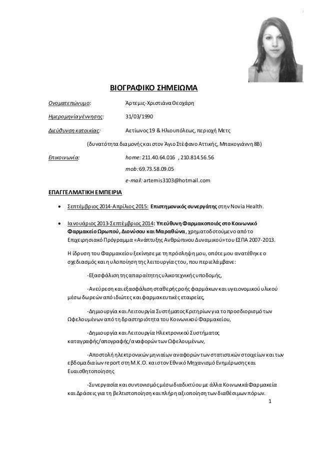 1 ΒΙΟΓΡΑΦΙΚΟ ΣΗΜΕΙΩΜΑ Ονοματεπώνυμο: Άρτεμις-ΧριστιάναΘεοχάρη Ημερομηνίαγέννησης: 31/03/1990 Διεύθυνσηκατοικίας: Αετίωνος1...