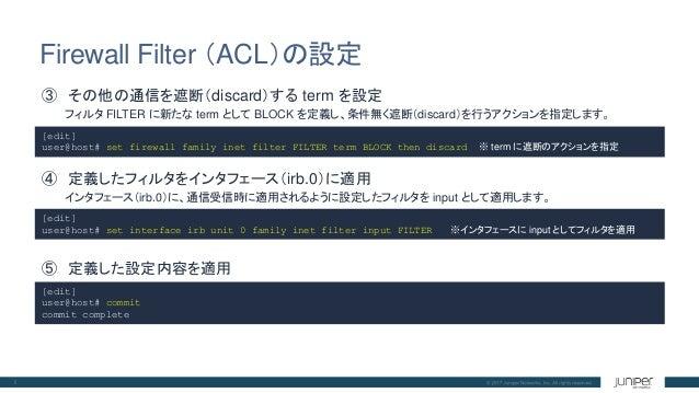23 Firewall Filter(ACL)のCLI設定 Juniper SRX日本語マニュアル