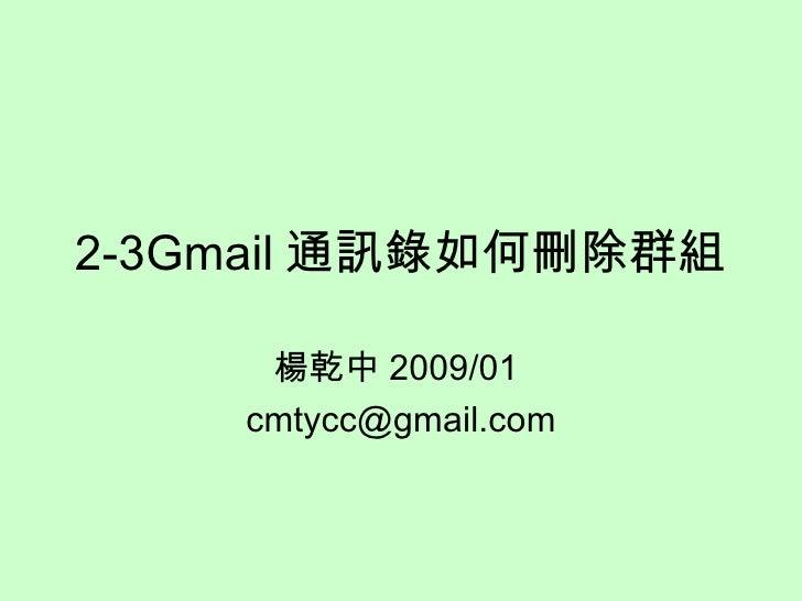 2-3Gmail 通訊錄如何刪除群組 楊乾中 2009/01  [email_address]