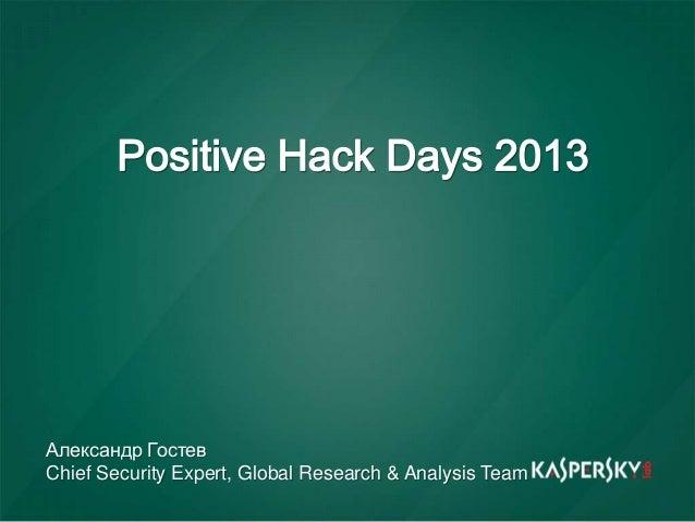 Александр ГостевChief Security Expert, Global Research & Analysis Team