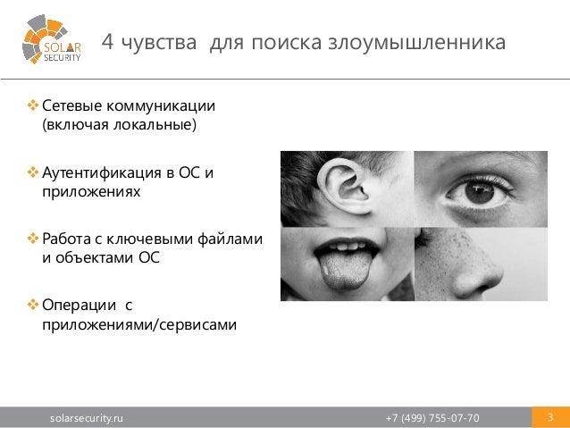 Хронология кибератаки. Точки выявления и контроля. Место SOC Slide 3