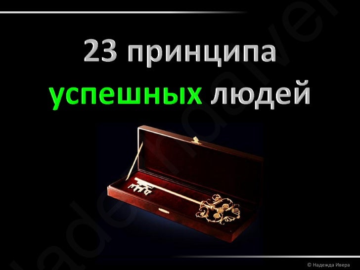 er       Iv     da zhde         © Надежда Ивера