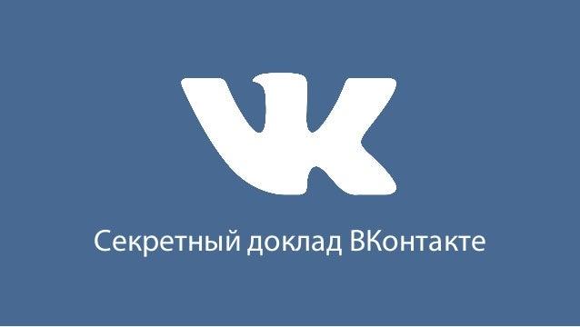 Секретный доклад ВКонтакте