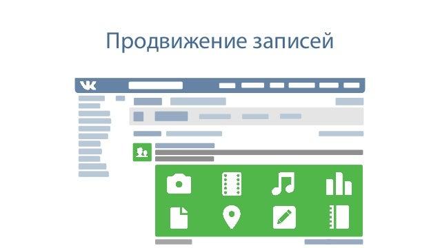 Секретный доклад Вконтакте Slide 2