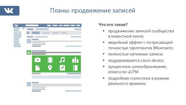 Секретный доклад Вконтакте Slide 3