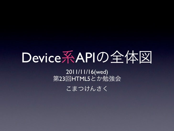 Device API       2011/11/16(wed)     23 HTML5