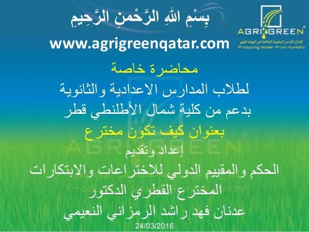 ِمنْحَّالر ِهللا ِمْسِبِيم ِحَّالر www.agrigreenqatar.com 1 خاصة محاضرة والثانوية االعدادية ا...