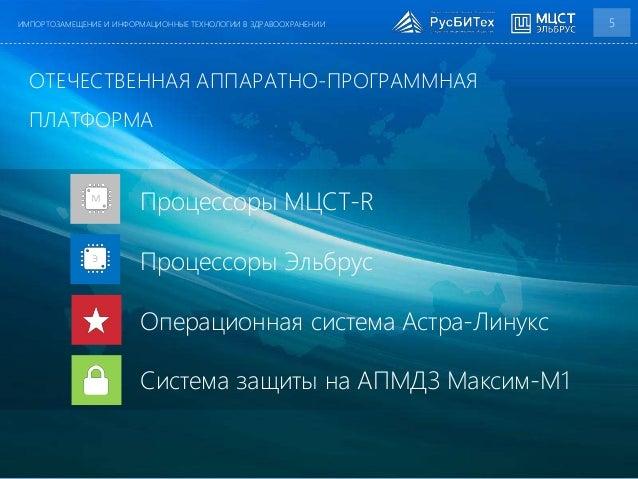 Эльбрус операционная система скачать