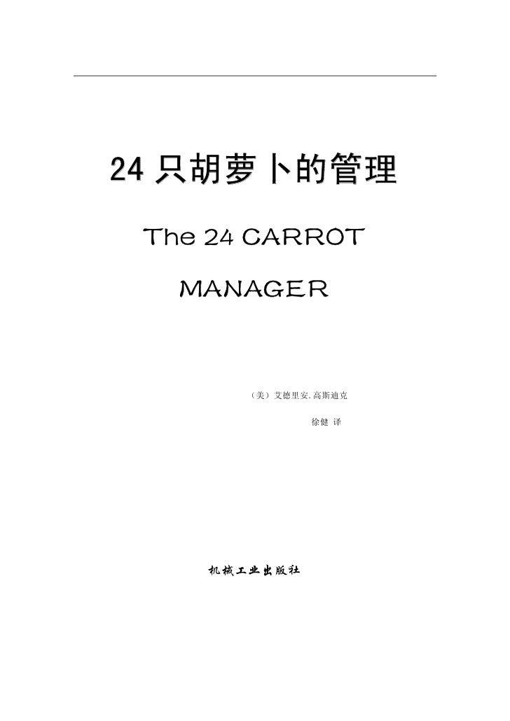 24 只胡萝卜的管理  The 24 CARROT    MANAGER          (美)艾德里安.高斯迪克                徐健 译         机械工业出版社