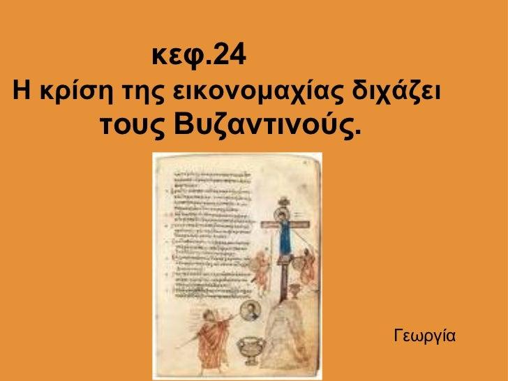 κεφ.24 Η κρίση της εικονομαχίας διχάζει  τους Βυζαντινούς. Γεωργία