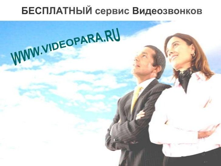 БЕСПЛАТНЫЙ сервис Видеозвонков<br />WWW.VIDEOPARA.RU<br />