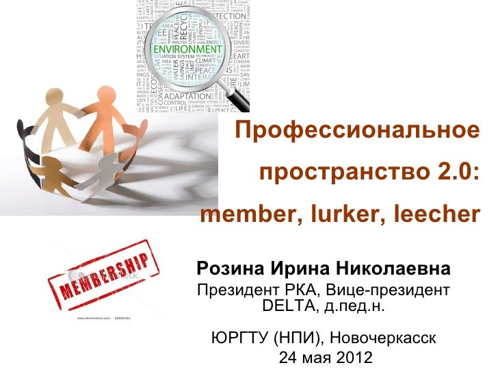 Профессиональное       пространство 2.0:member, lurker, leecherРозина Ирина НиколаевнаПрезидент РКА, Вице-президент       ...