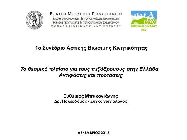 1ο Συνέδριο Αστικής Βιώσιμης ΚινητικότηταςΤο θεσμικό πλαίσιο για τους πεζόδρομους στην Ελλάδα.              Αντιφάσεις και...