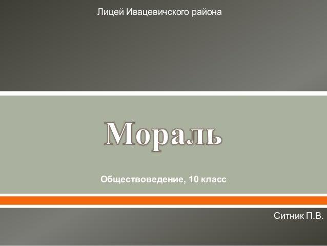 Обществоведение, 10 класс Лицей Ивацевичского района Ситник П.В.