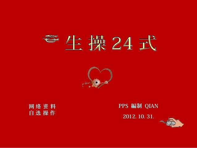 PPS 編制 QIAN 2012. 10. 31. 网 料络 资 自 操 作选