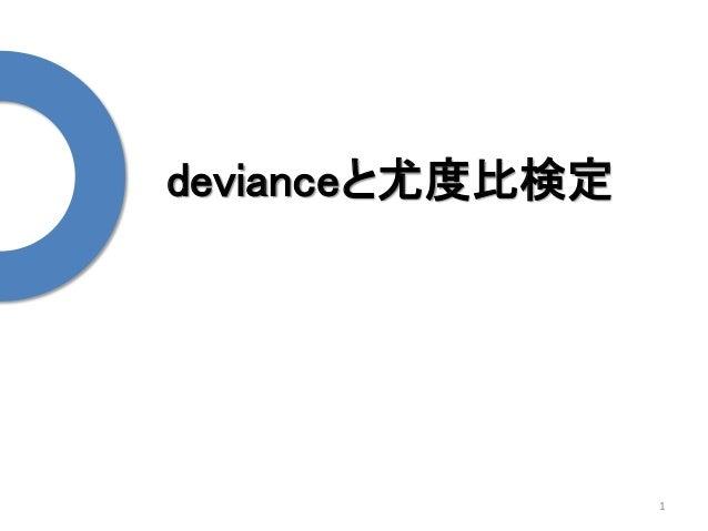 devianceと尤度比検定 1