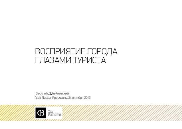 восприятие города глазами туриста  Василий Дубейковский Visit Russia, Ярославль, 24 октября 2013