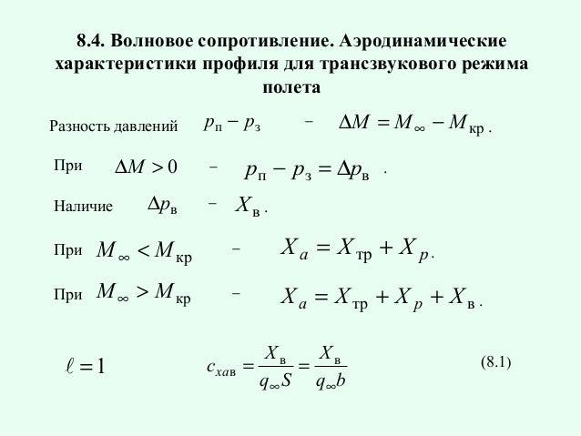 8.4. Волновое сопротивление. Аэродинамические характеристики профиля для трансзвукового режима полета Разность давлений  p...