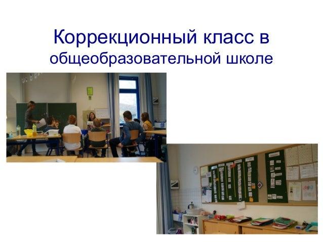 Коррекционный класс в общеобразовательной школе