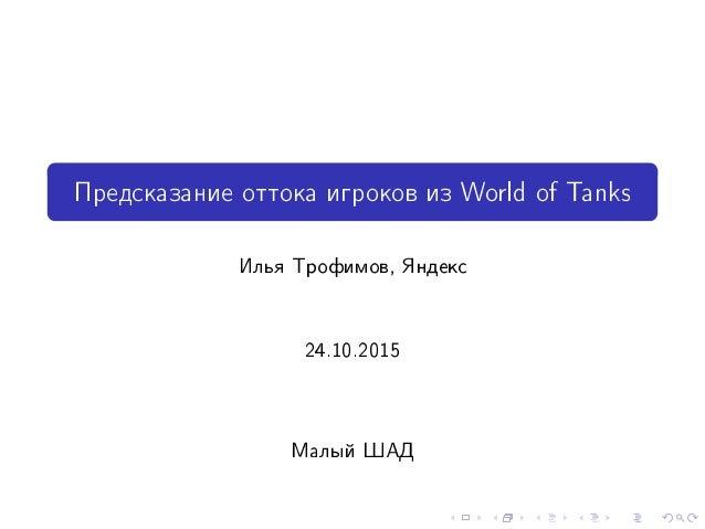 Ïðåäñêàçàíèå îòòîêà èãðîêîâ èç World of Tanks Èëüÿ Òðîôèìîâ, ßíäåêñ 24.10.2015 Ìàëûé ØÀÄ