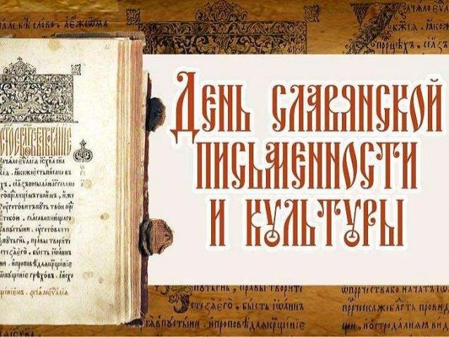 Отмечается ежегодно 24 мая. Славянская письменность была создана в 9 веке, примерно в 863 году.