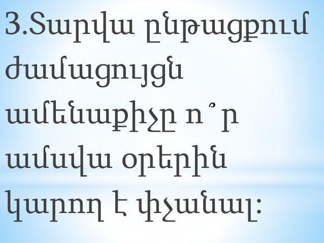 4.Հայր ու որդի 2ժամ թենիս խաղացին:Քանի՞ ժամ խաղաց նրանցից յուրաքանչյուրը: