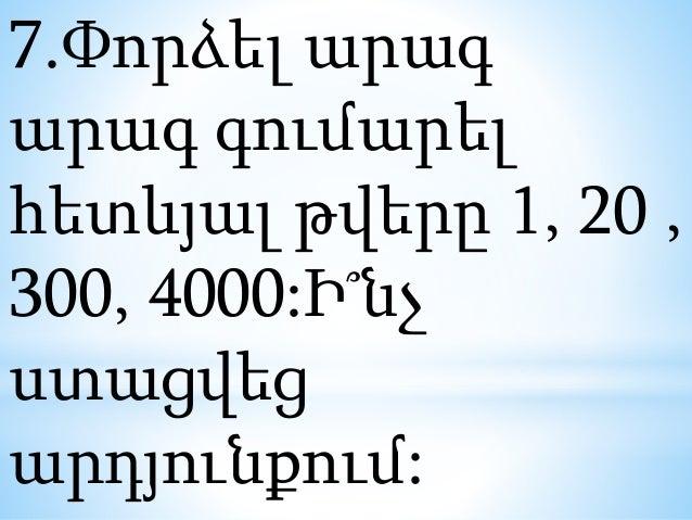 8.Որքանո՞վ է ամենամեծ միանիշ թիվը փոքր ամենափոքր երկնիշ թվից: