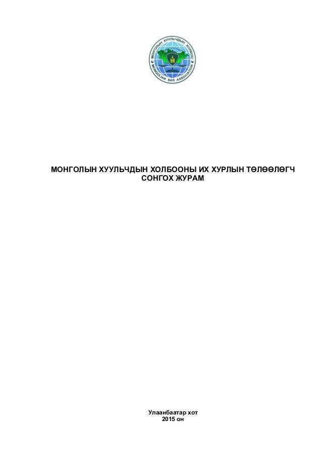МОНГОЛЫН ХУУЛЬЧДЫН ХОЛБООНЫ ИХ ХУРЛЫН ТӨЛӨӨЛӨГЧ СОНГОХ ЖУРАМ Улаанбаатар хот 2015 он