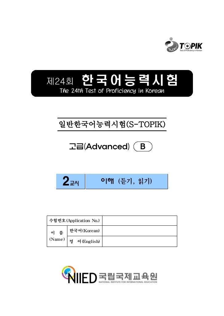제24회         한국어능력시험    The 24th Test of Proficiency in Korean   일반한국어능력시험(S-TOPIK)        고급(Advanced)             B     ...