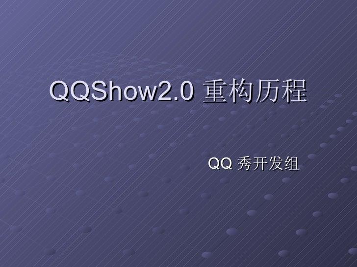 QQShow2.0 重构历程 QQ 秀开发组