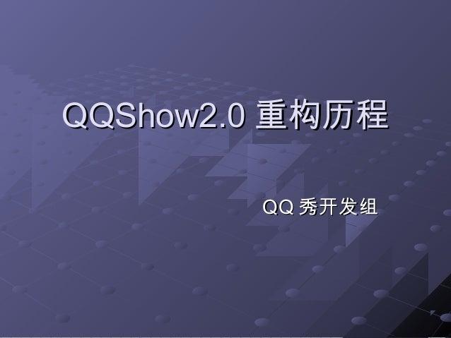 QQShow2.0QQShow2.0 重构历程重构历程 QQQQ 秀开发组秀开发组