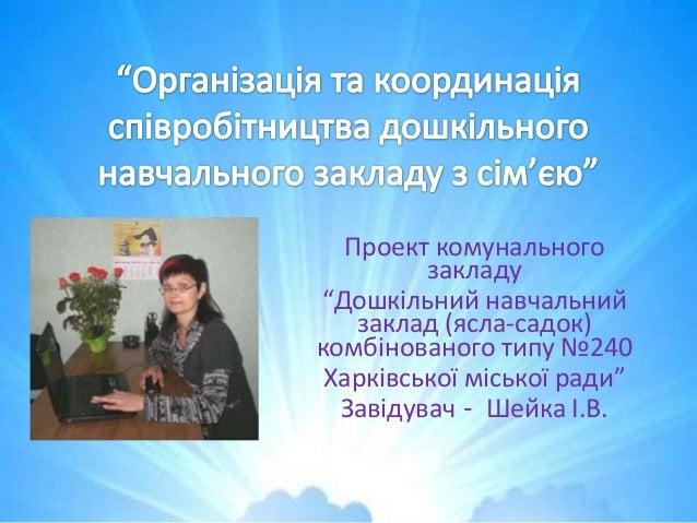 естественном цикле форма і методи співробітництва днз і сімї адресу Комсомольская площадь