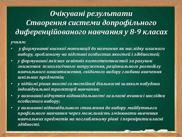 учителям: • у підвищенні рівня професійної майстерності за рахунок урізноманітнення видів і рівнів роботи з учнями; • у мо...