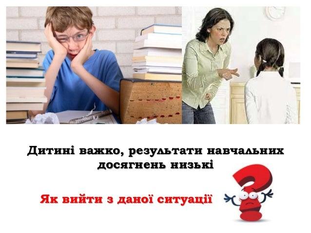 Індивідуальна освітня траєкторія учня (надання можливості дитині обирати свій шлях) 8-9 класи – це етап становлення профіл...