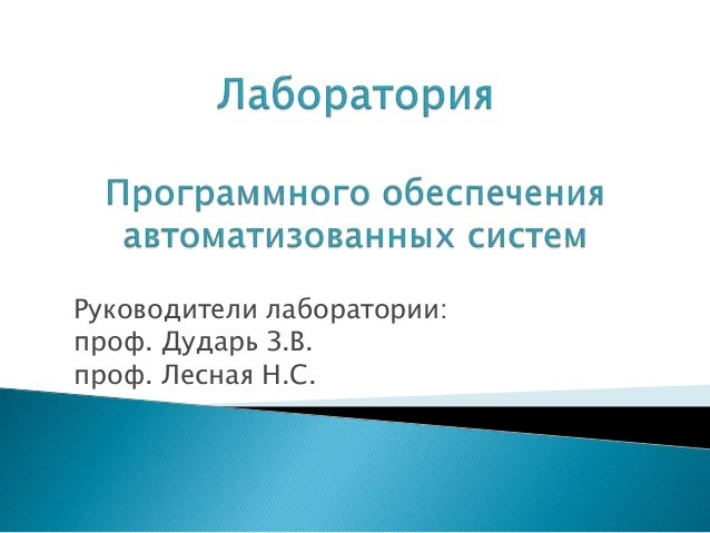 Руководители лаборатории: проф. Дударь З.В. проф. Лесная Н.С.
