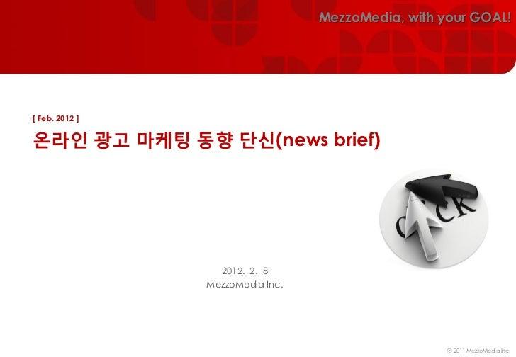 MezzoMedia, with your GOAL![ Feb. 2012 ]온라인 광고 마케팅 동향 단신(news brief)                  2012. 2. 8                MezzoMedia...